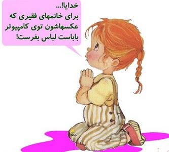 دعای کودک