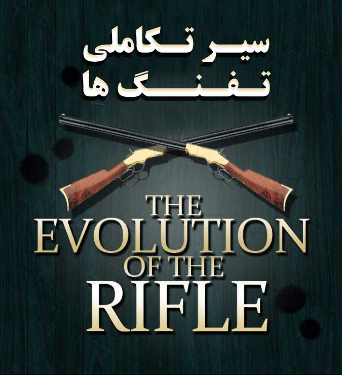 سیر تکامل تفنگ ها