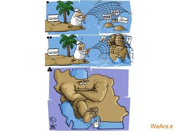 کاریکاتور جزایر سه گانه ایران و حماقت اعراب