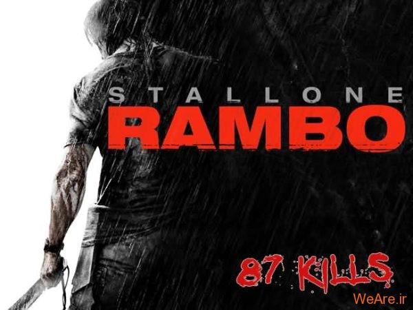 Rambo (Rambo)