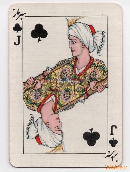 بازی با ورق ایرانی (10)