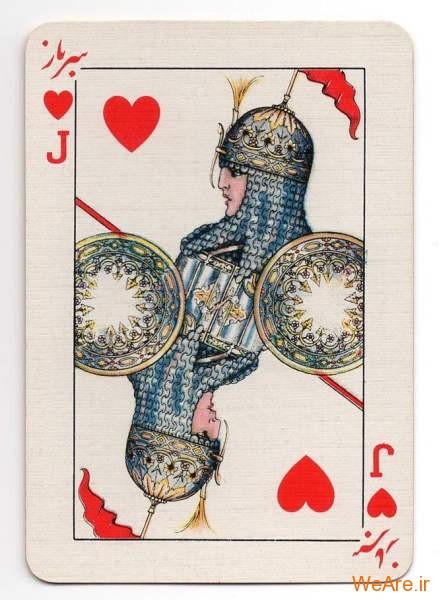 بازی با ورق ایرانی (7)
