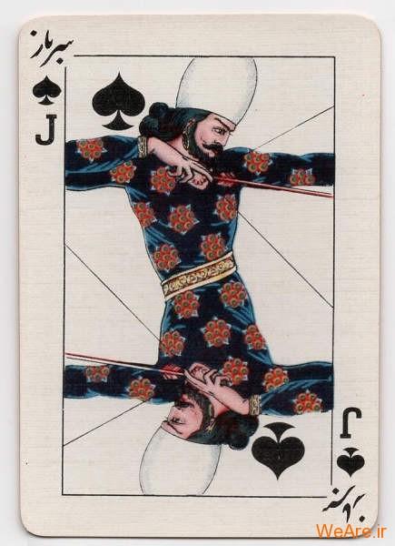 بازی با ورق ایرانی (5)