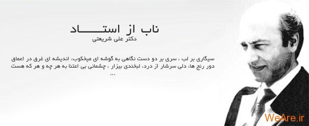 جملات زیبا از دکتر علی شریعتی