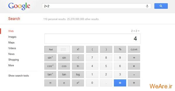 ماشین حساب مهندسی گوگل