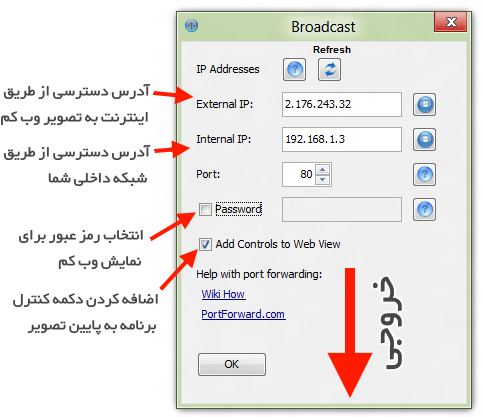تنظیمات نرم افزار تبدیل وب کم به دوربین مدار بسته