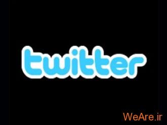 توئیتر ,Tweitter
