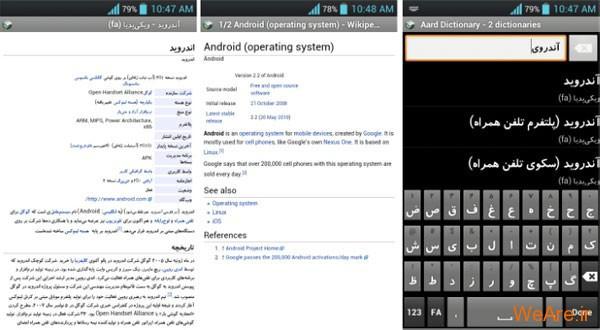 دانلود نرم افزار فوق العاده بی نظیر و کاربردی ویکیپدیا آفلاین برای آندروید Aard Dictionary 1.1