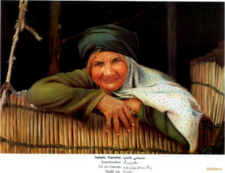 نقش مادر بزرگ اثر هنری کاملیا صباحی