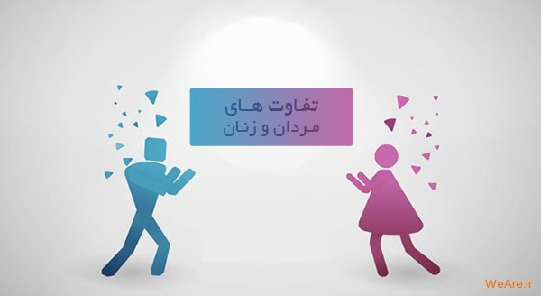 تفاوت های مردان و زنان