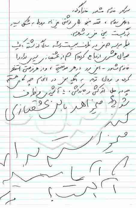 نامه خواندنی زن به مشاور خانوادگی