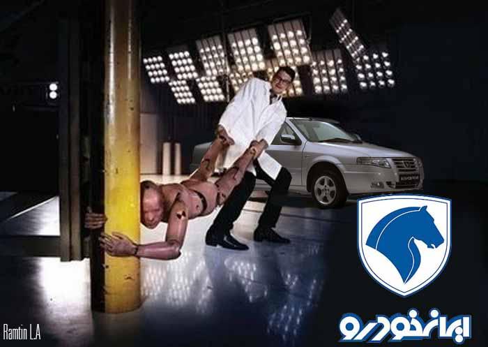 تست اتومبیل های ساخت ایران خودرو