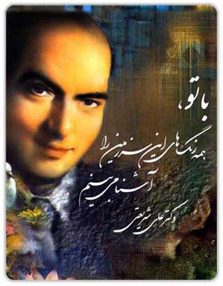 تقابل عشق و ایمان ::دکتر علی شریعتی::