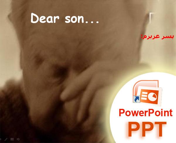 برای پدرت چه کرده ای؟