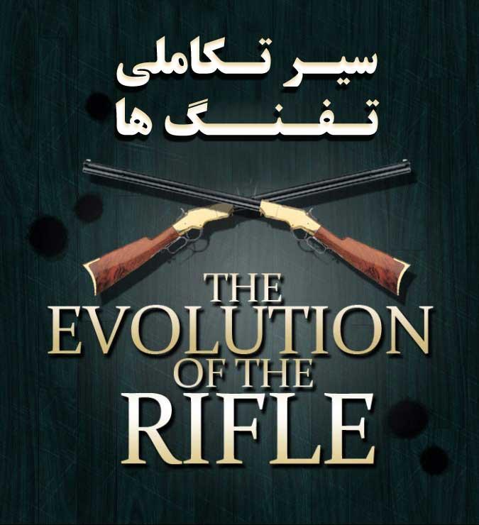سیر تکاملی تفنگ ها از ۱۶۰۰ تا ۲۰۱۱