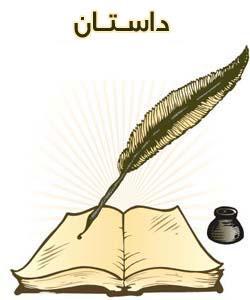 ۴ داستان عبرت آموز