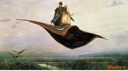 اشیاء جادویی- فرش پرنده (Flying Carpet)