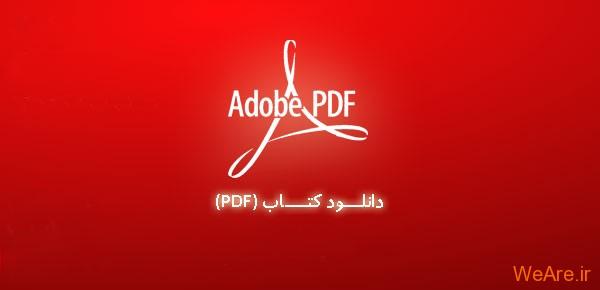 دانلود کتاب pdf