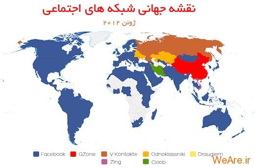 نقشه جهانی شبکه های اجتماعی