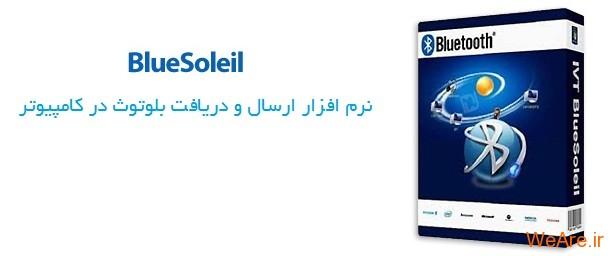 دانلود BlueSoleil v6.4.249.0 / v8.0.395.0 x86/x64 – نرم افزار ارسال و دریافت فایل در کامپیوتر از طریق بلوتوث