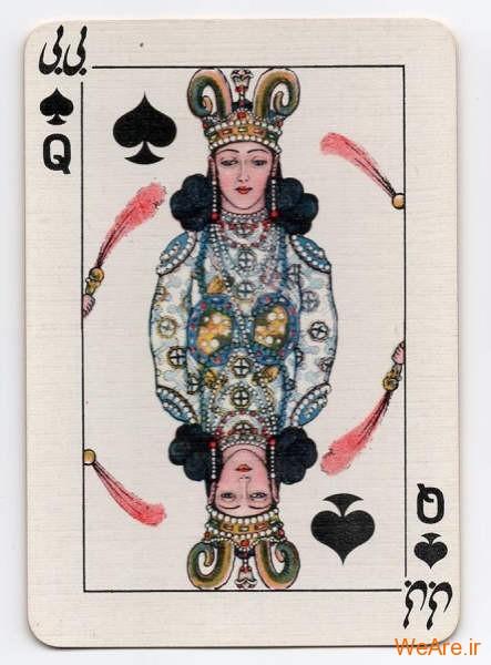 بازی با ورق ایرانی (13)