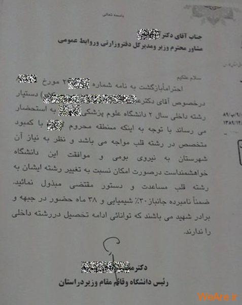 این تصویر توصیه نامه یک مسوولان شبه دولتی است: