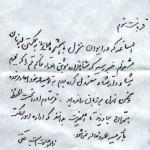 دستخط امیرکبیر