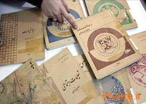 نخستین کتابهای درسی در ایران