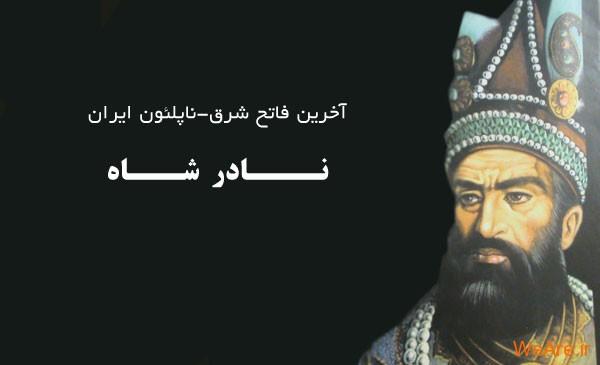 نادر شاه آخرین فاتح شرق-ناپلئون ایران