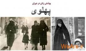 پهلوی