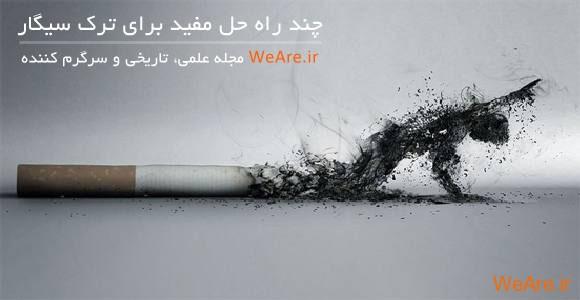 چند راه حل مفید برای ترک سیگار