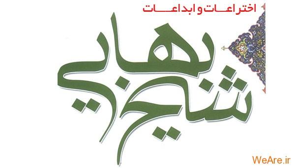 اختراعات و ابتکارات جالب شیخ بهایی