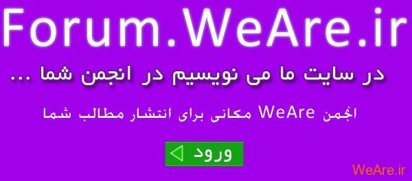انجمن WeAre.ir / در سایت ما می نویسیم در انجمن شما
