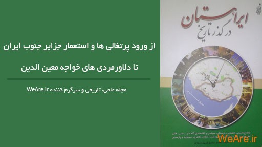 از ورود پرتغالی ها و استعمار جزایر جنوب ایران تا دلاورمردی های خواجه معین الدین
