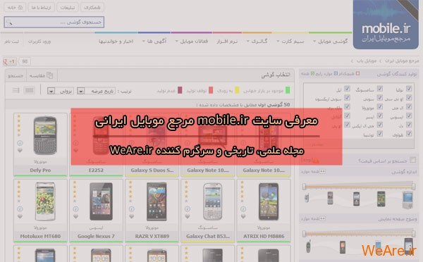 معرفی سایت mobile.ir – مرجع موبایل ایران