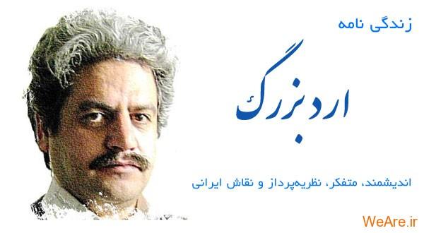 زندگی نامه اُرُد بزرگ اندیشمند، متفکر، نظریهپرداز و نقاش ایرانی