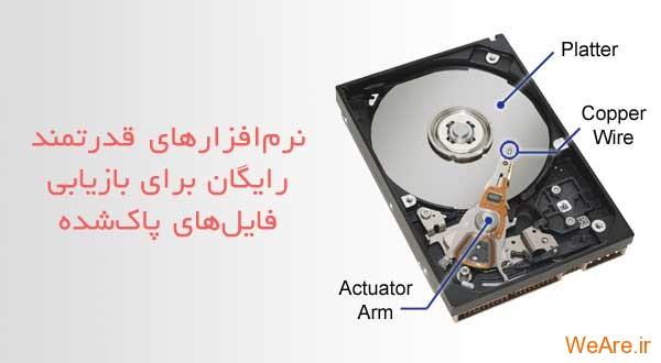 نرمافزارهای قدرتمند رایگان برای بازیابی فایلهای پاکشده