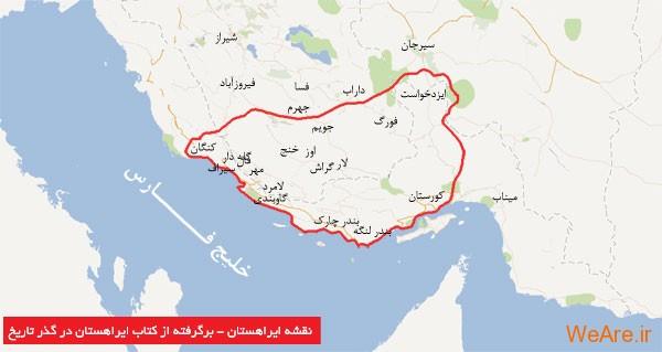امپراطوری ایراهستان / سرزمین فراموش شده ایران باستان