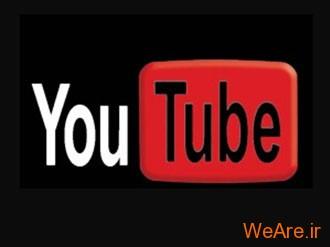 یوتیوب, Youtube