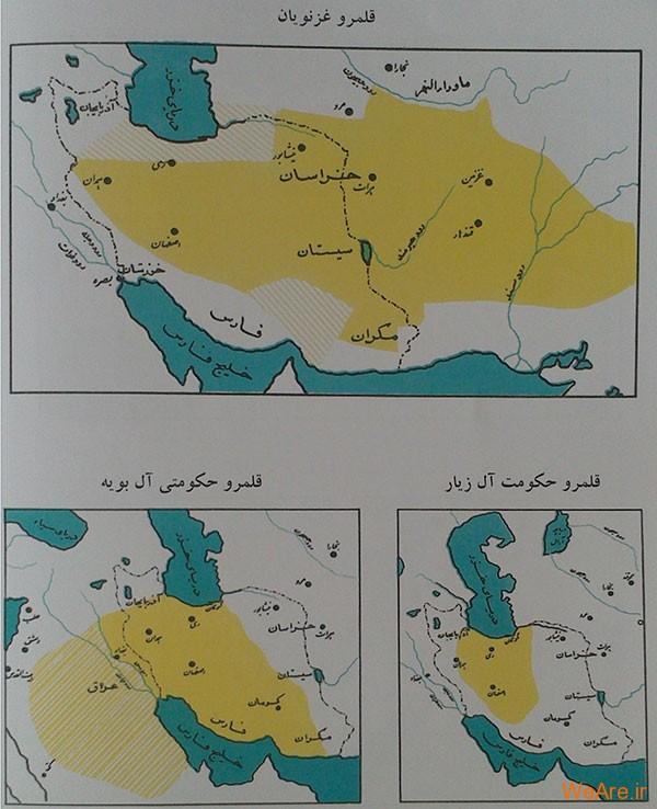 قلمرو غزنویان - قلمرو حکومت آل زیار - قلمرو حکومت آل بویه