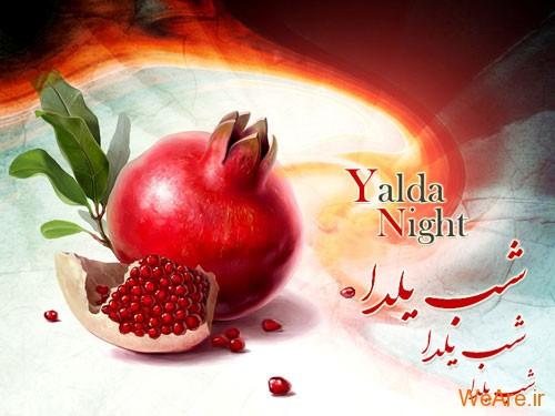 یلدایتان مبارک