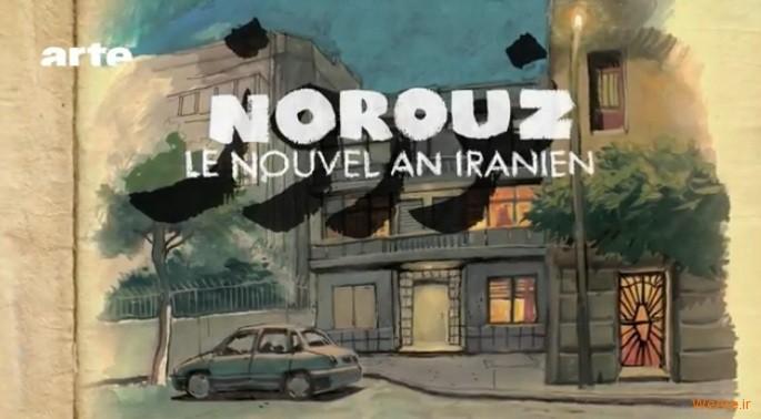 انیمیشن زیبای شبکه arte فرانسه درباره نوروز