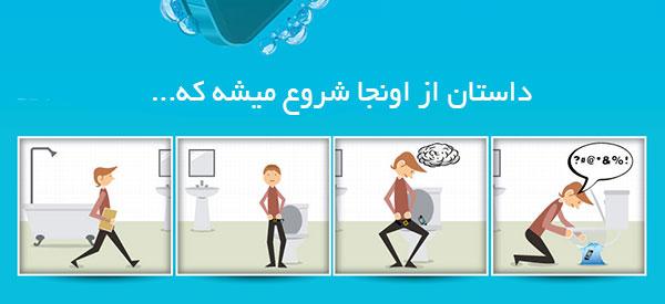 گوشی ام افتاد تو دستشویی! چه کار کنم؟ / اینفوگرافیک