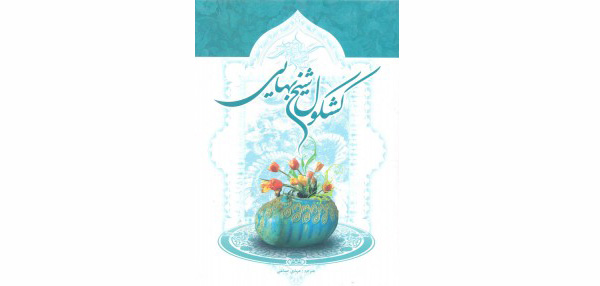 کتاب کشکول شیخ بهائی