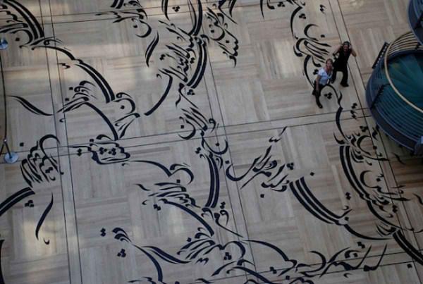 خانه نستعلیق، اثر هنرمند پرستو فروهر