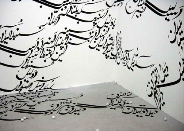 نستعلق روی دیوار از پرستو فروهر (4)