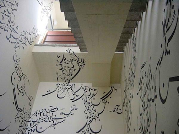 نستعلق روی دیوار از پرستو فروهر (2)