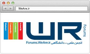 انجمن WeAre.ir